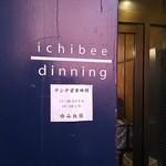 伊千兵衛 dining - 入口の店名は、ichibee dining