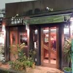 山猫珈琲店 -