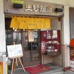 生野飯店 - 店舗外観 2015.12