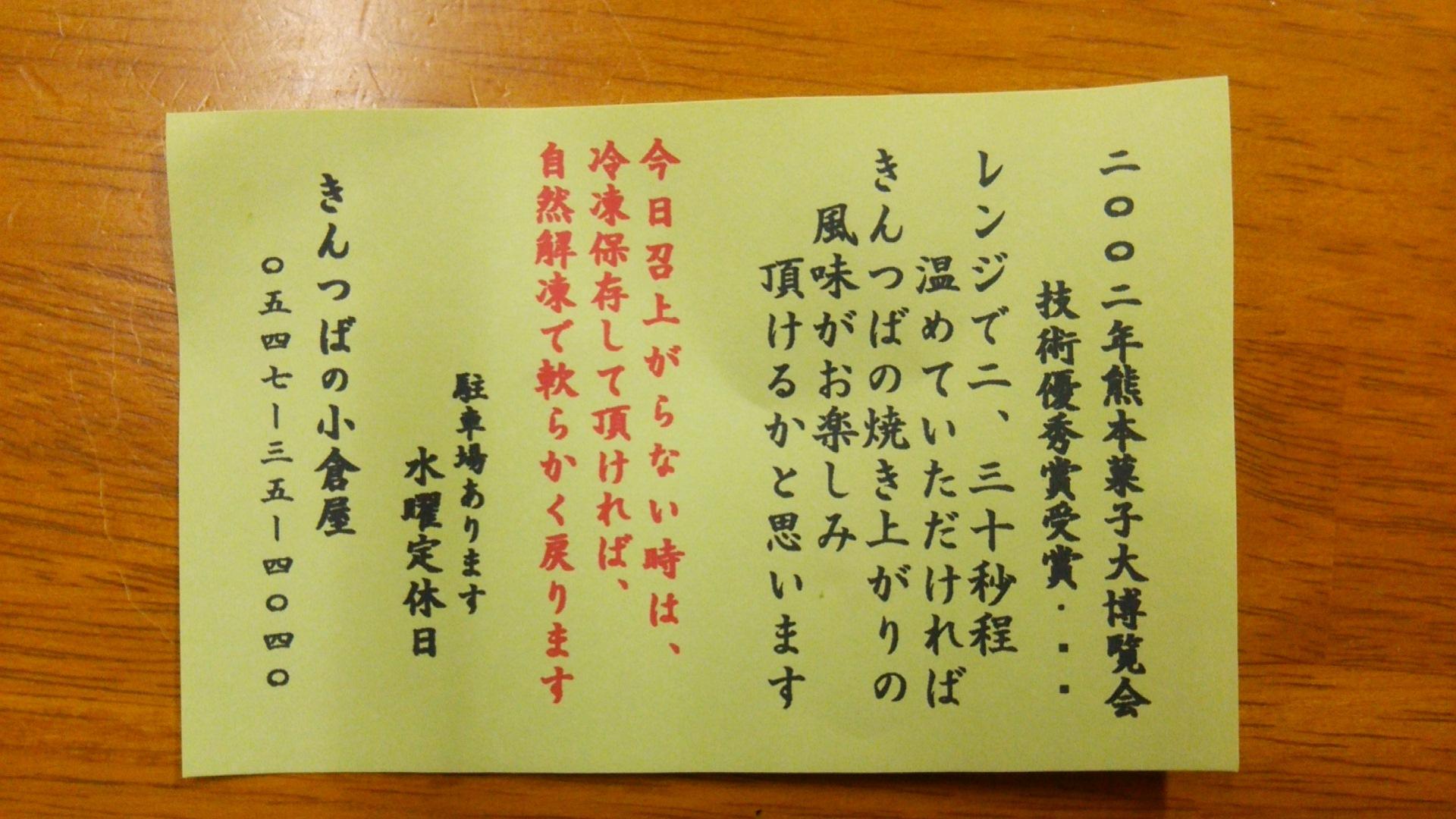 小倉屋 name=