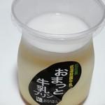 菓子工房 西都 小倉 - 料理写真:おまっと牛乳プリン