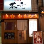 本元 - JR蒲田駅から1分