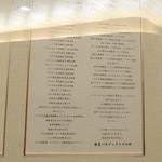 美濃吉 - ・・した26聖人の記