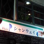 シャンウェイ - シャンウェイ(都内渋谷区神宮前)外観
