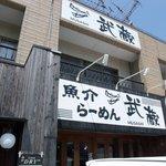 魚介ラーメン武蔵 - 魚介ラーメン武蔵