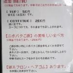 煮干中華そば のじじR -