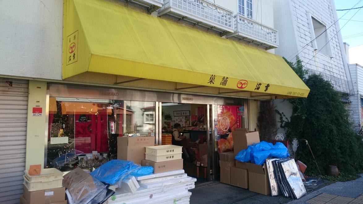 浜幸 山田店