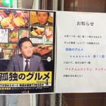 THI THI - THI THI (ティティ・東京都大田区蒲田)孤独のグルメのポスター