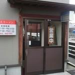 山久ラーメン - 入口
