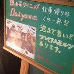 Daiyame - 看板