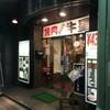 焼肉牛星 亀戸店