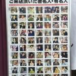 45832415 - 来店した有名人の数々(2015/12)