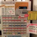 ピアピア - 201512 券売機のメニュー