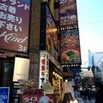 鉄板王国 新宿中央東口店 -