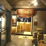 横綱寿司 - お店の入り口