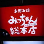 みっちゃん総本店 -