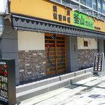 釜山カルビ - お店の外観