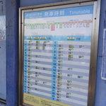 竹清 - 最寄りの栗林公園北口の時刻表。
