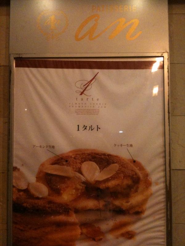 ケーキハウス・アン 香椎店