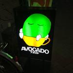 アボカド -