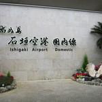 ANAフェスタ - 新石垣空港です。