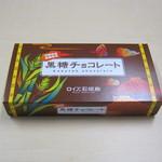ANAフェスタ - 「黒糖チョコレート」です。