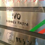 IVO ホームズパスタ - 外のプレート