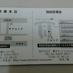 アカシア - お店の名刺裏 新宿だけではなく羽田空港にも出店しているようだ