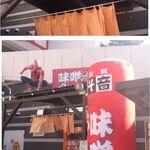45845346 - 石鍋味噌ラーメン みそ音(愛知県港区)食彩品館.jp撮影