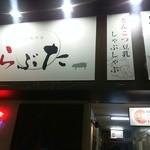豚料理専門店らぶた - 【2015.12.25(金)】店舗の外観