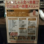 豚料理専門店らぶた - 【2015.12.25(金)】食べ放題メニュー