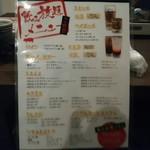 豚料理専門店らぶた - 【2015.12.25(金)】飲み放題メニュー