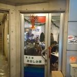海三昧 おさしみ家 - (12/25)