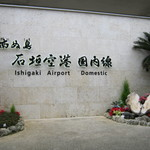 45849411 - 新石垣空港です。