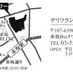4585010 - ショップカード (裏)