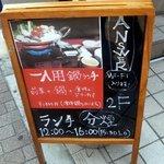アンサー - ランチタイムでは鍋が食べられます