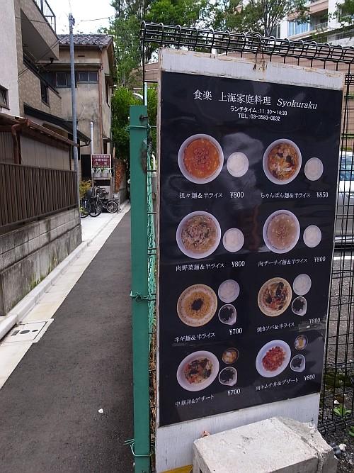 上海家庭料理 食楽