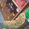 屋台村 - 料理写真:クランキーチョコバナナ
