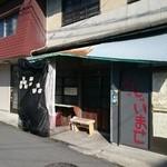 柿の葉ずしヤマト  - 五条駅付近の休憩所☆お店とは無縁