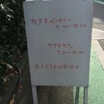 カタネカフェ - 看板