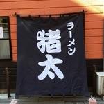 せんじゅ 麺処 猪太 - 暖簾