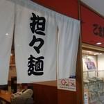 ごま麺 -
