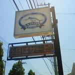 セゾン - 洋食屋さんです♪