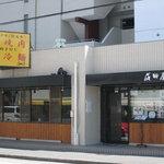 成田屋 - 外観
