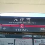 45860317 - 最寄り駅は元住吉です