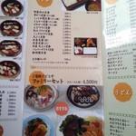 寿司・御食事処 敏 - メニュー2