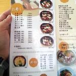 寿司・御食事処 敏 - メニュー1