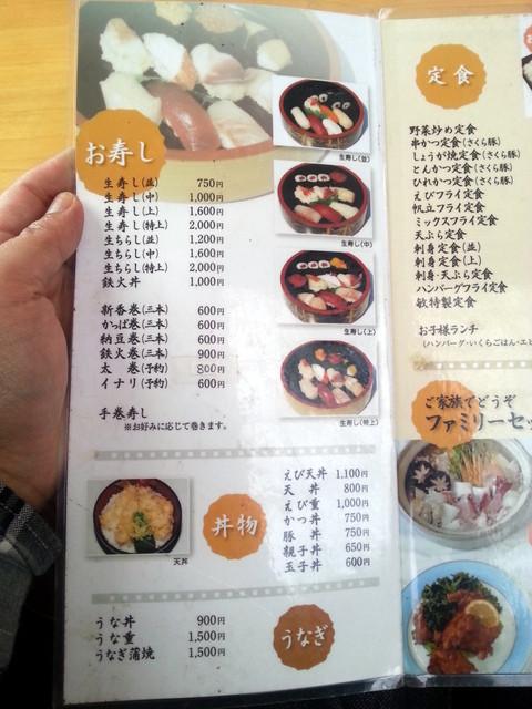 寿司・御食事処 敏>