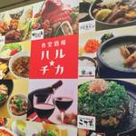 ブビタミン 新宿西口ハルク店 -