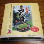 45869534 - 極みづんだ餅(1080円)